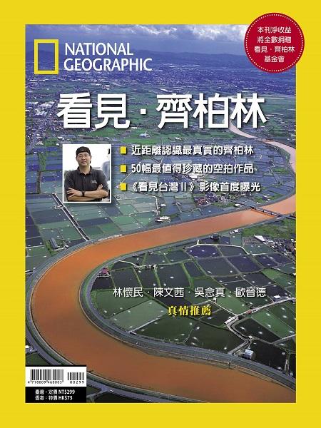 國家地理雜誌特刊:看見.齊柏林