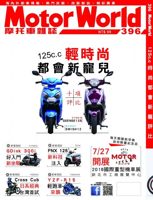 MotorWorld 摩托車雜誌 第396期