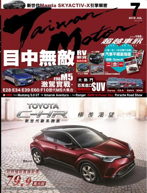 Taiwan Motor超越車訊 第273期