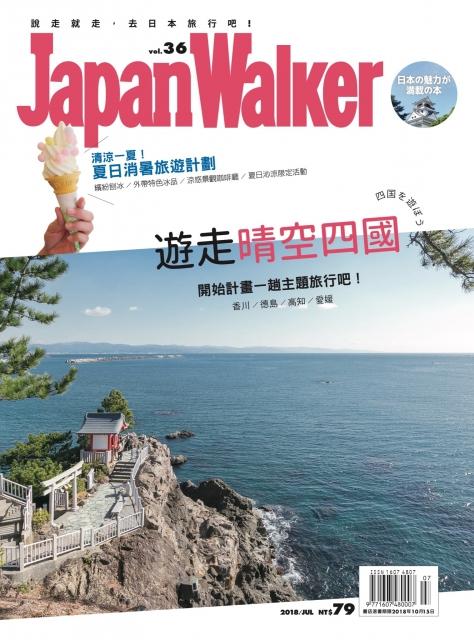 Japan Walker  第36期