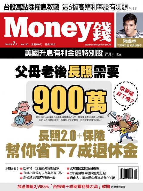 Money錢 第130期