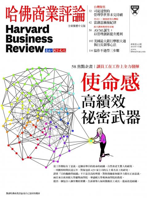 哈佛商業評論 第143期