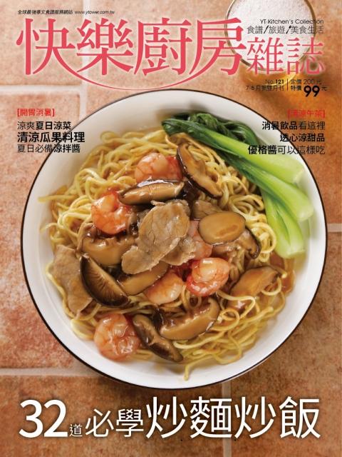 快樂廚房雜誌 第121期