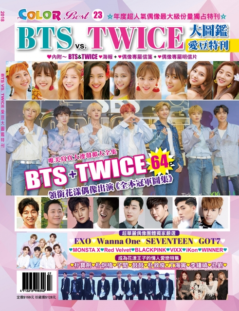 My COLOR Best 第23期:BTS VS. TWICE 愛豆大圖鑑