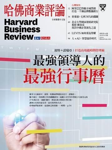 哈佛商業評論 第144期