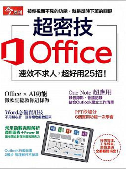 今周刊特刊: Office 速效不求人 超密技