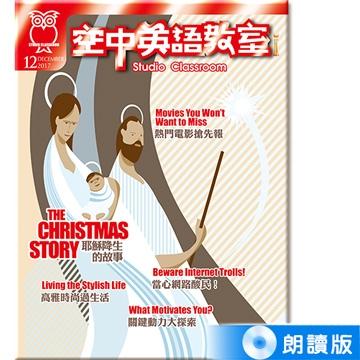 空中英語教室(書+CD) 12月號 2017