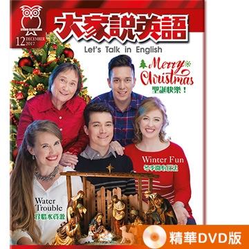 大家說英語(書+課文精華DVD) 12月號 2017