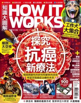 HOW IT WORKS知識大圖解 中文版 第41期 02月號 2018