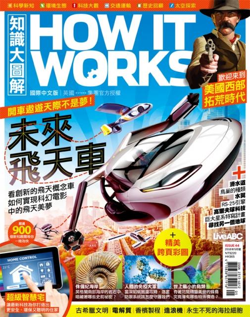 HOW IT WORKS知識大圖解 中文版 第44期 05月號 2018