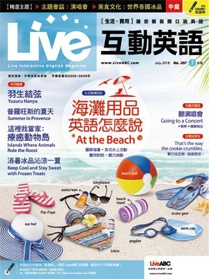 Live 互動英語 DVD版 第207期 07月號 2018