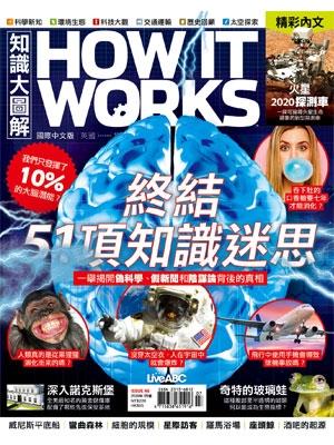 HOW IT WORKS知識大圖解 中文版 第46期 07月號 2018