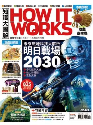 HOW IT WORKS知識大圖解 中文版 第47期 08月號 2018