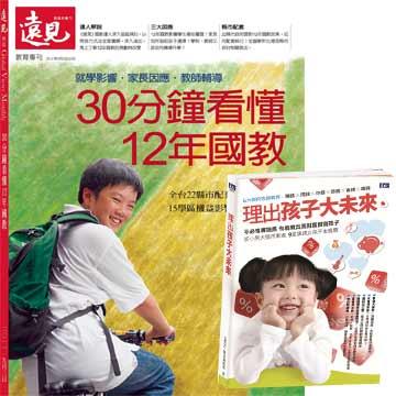 《遠見雜誌》特刊──30分鐘看懂12年國教(團購3本)+贈《理出孩子大未來》(3本)