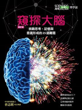 《科學人》雜誌博學誌:窺探大腦