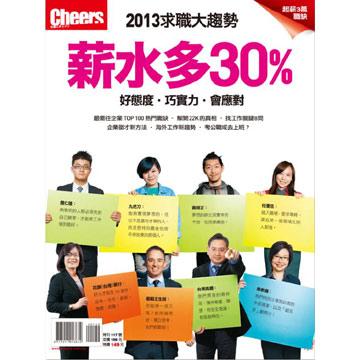 Cheers雜誌特刊:2013求職指南-好態度 巧實力 會應對 薪水多30%