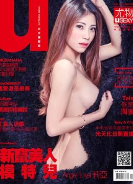 USEXY尤物雜誌 3-4月號 第97.98期 2018