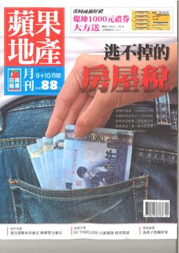 蘋果地產月刊 第28期 9-10雙月刊 2016