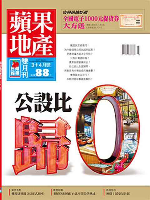 蘋果地產月刊 第31期 3-4雙月刊 2017