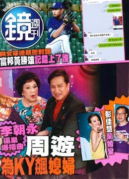 鏡週刊 第69期 20180124