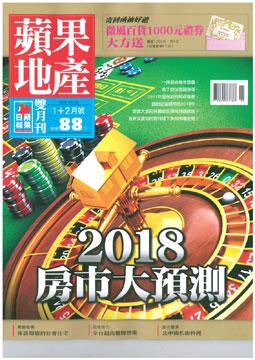蘋果地產月刊 第36期 1-2雙月刊 2018