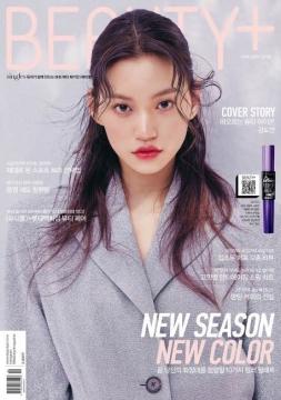 BEAUTY+ (KOREA) 1月號2018