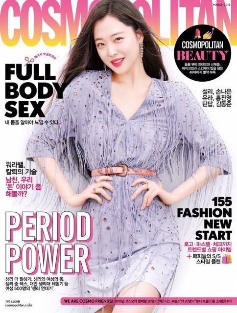COSMOPOLITAN (KOREA) 3月號/2018