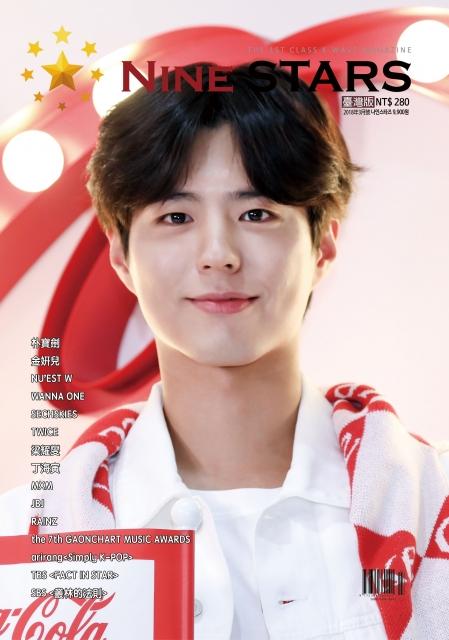 NINESTARS 臺灣版 3月號/2018