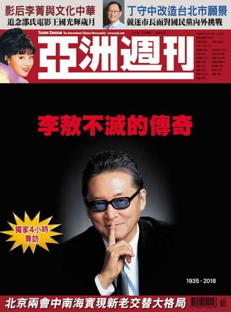 亞洲週刊 2018/04/01