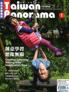 Taiwan Panorama 光華雜誌(中英文國內版) 1月號 2018