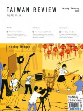 TAIWAN REVIEW (英文台灣評論月刊) 1-2月號 2018