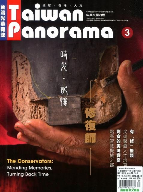 Taiwan Panorama 台灣光華雜誌 (中英文) 3月號 2018