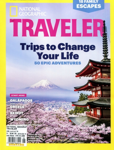 NATIONAL GEOGRAPHIC TRAVELER 6-7月號 2018