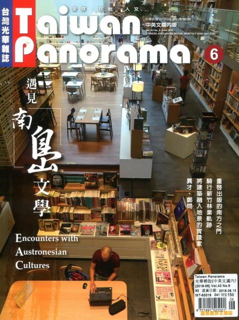 Taiwan Panorama 台灣光華雜誌 (中英文) 6月號 2018