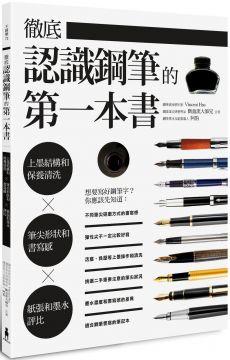 徹底認識鋼筆的第一本書:上墨結構和保養清洗X筆尖形狀和書寫感X紙張和墨水評比(首刷限量版)