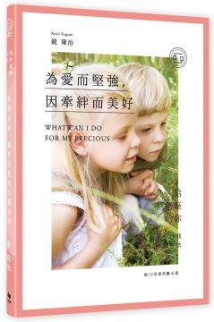 給12星座的勵志書(04)為愛而堅強,因牽絆而美好!給巨蟹座的你:活得自由、擁有自我的31個方法(精裝)