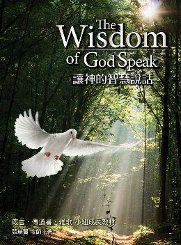 讓神的智慧說話:箴言、傳道書、雅歌小組成長教材(精裝)