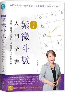 (圖解)紫微斗數入門全書,易懂、理論兼具實用,讓你算出人生致勝密碼(附32張紫微牌+命盤表)