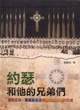 約瑟和他的兄弟們:護教反共、黨國基督徒與臺灣基要派的形成(軟精裝)