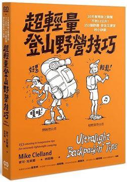 超輕量登山野營技巧:10天食物加上裝備不到12公斤!153個舒適、安全又便宜的小訣竅