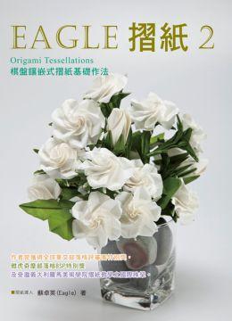 Eagle摺紙(2)