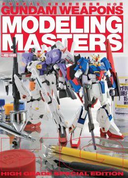 鋼彈軍武大全:極致模型技術指南(HG篇)