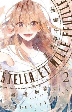 Stella et mille feuille:星星與千層派(02)