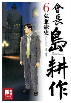 會長島耕作(06)(限)