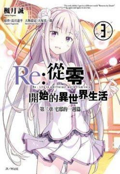 Re:從零開始的異世界生活(第二章)宅邸的一週篇(03)