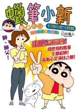 蠟筆小新動畫版(53)游刃有餘的女演員?役津栗優篇(全)