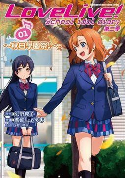 LoveLive!School idol diary第二季(1)~秋日學園祭?~(拆封不可退)