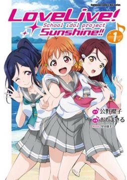 LoveLive!Sunshine!!(1)拆封不可退