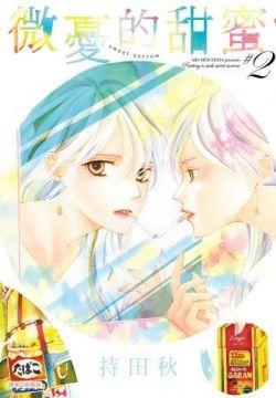 微憂的甜蜜Sweet Sorrow(02)拆封不可退