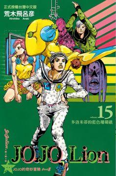 JOJO的奇妙冒險 PART 8 JOJO Lion(15)拆封不退